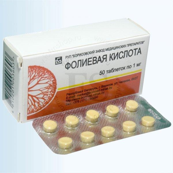 Фолиевая кислота при беременности дозировка 1 мг