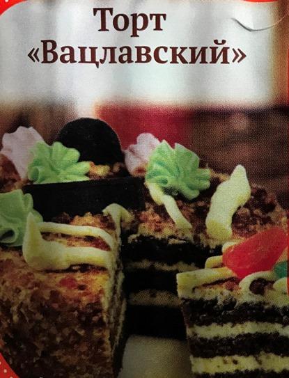 Торт киевский от добрынинского