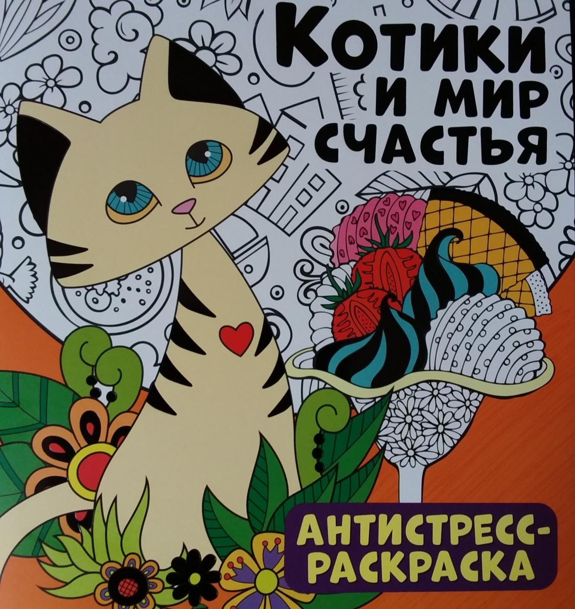 Антистресс раскраска. Котики и мир счастья. Фикс прайс ...