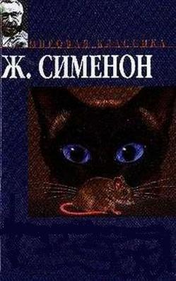 Жорж сименон кот