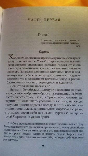 елена петрова лейна 4 полная версия читать