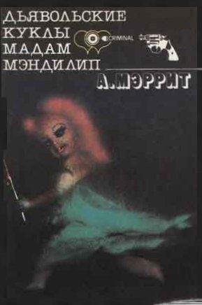 Я давно искала эту книгу. Откуда-то из детства у меня было ощущение