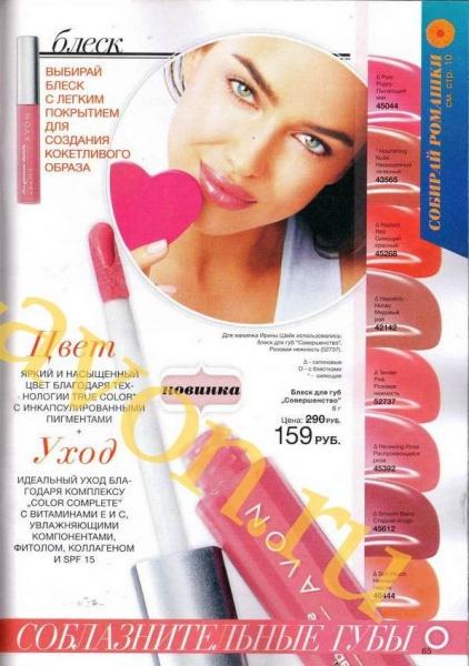 "Блеск для губ Avon ""Совершенство"" - «Новинка от AVON ...: http://irecommend.ru/content/novinka-ot-avon-priyatno-porazila-mnogo-foto"