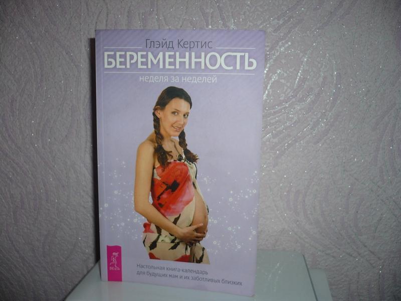 Скачать бесплатно книгу беременность неделя за неделей