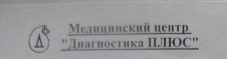 диагностика плюс московский проспект 11 врачи