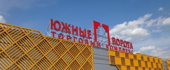 ТК Южные ворота, Москва - «Как сэкономить деньги и купить всё ... ae0fbd320a5