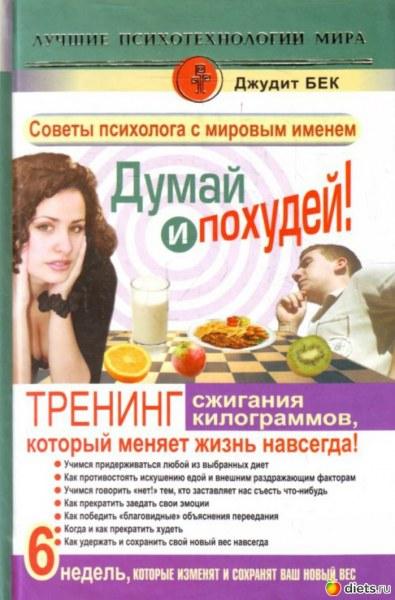 Дневники похудения с игорем обуховским. неделя 3