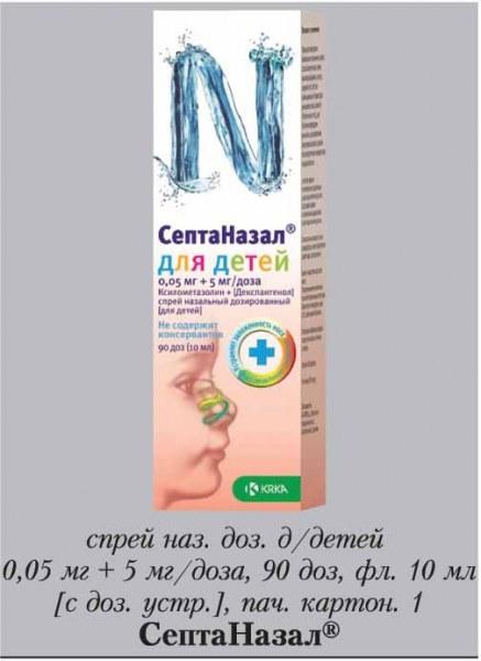 септаназал для детей инструкция - фото 10