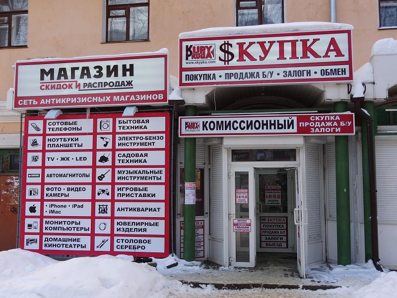 Москва магазин ломбард автосалон элекс москва ул обручева 21 сайт