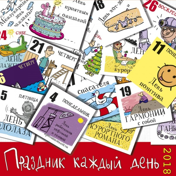 Календари арт дизайн