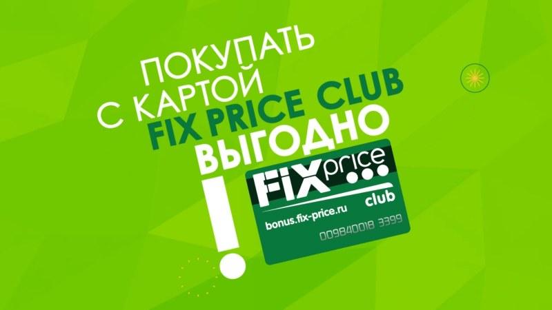Fix price ru официальный сайт оренбург boxberry в новомосковске тульской области