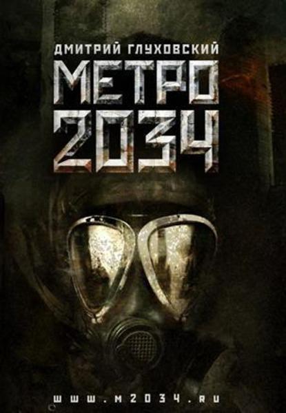 скачать игру метро 2034 2 через торрент бесплатно русская версия