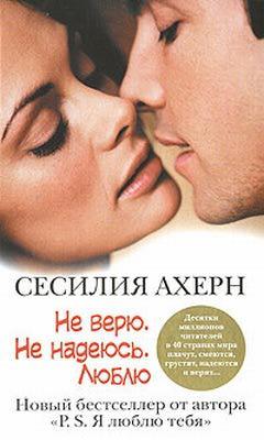 Ne_veryu._Ne_nadeyus._Lyublyu..jpg