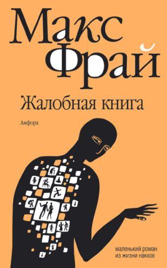 Книги Макса Фрая