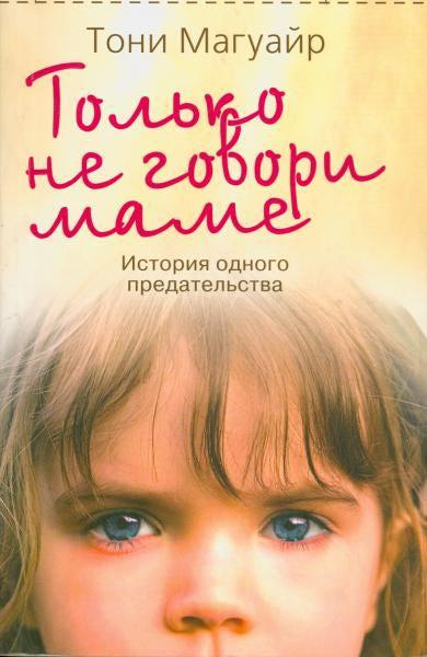 Это книга о том, как маленькая девочка Тони подвергалась сексуальному.