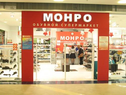 Магазин Обуви Монро Каталог