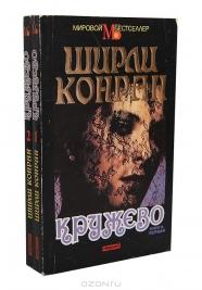 Ширли Конран Кружево (комплект из 2 книг) .