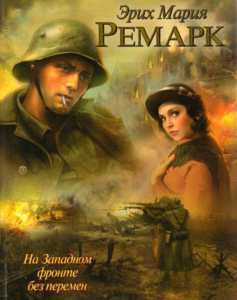 Image result for Эрих Мария Ремарк «На Западном фронте без перемен»