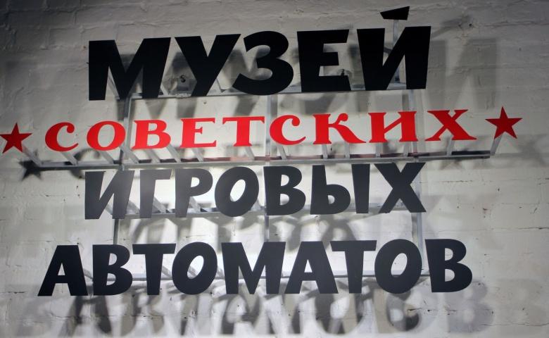 советские игровые автоматы иван царевич