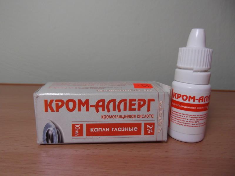 Кром-аллерг глазные капли: инструкция, цена, отзывы, аналоги.