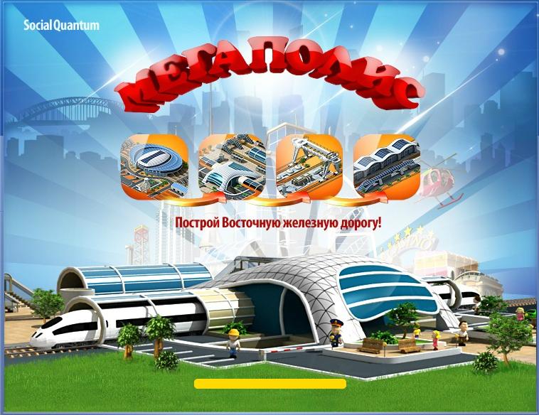 Подробнее о взломе мегаполиса с помощью Artmoney тут игра мегаполис на