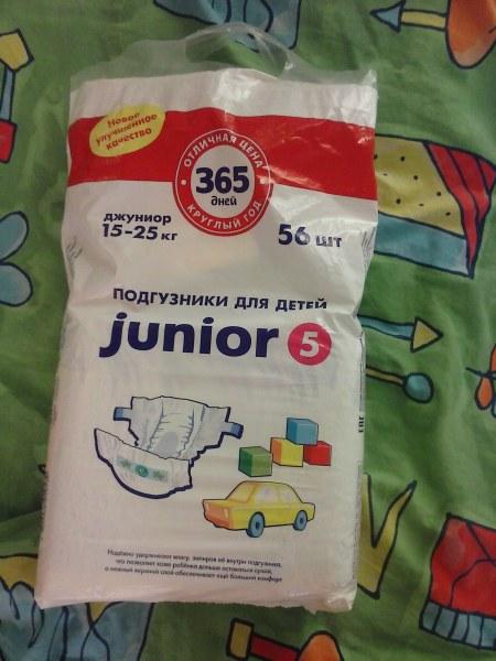 Подгузники для детей 365 дней цена в ленте