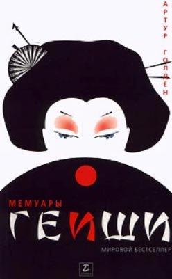 Фильмы с откровенными сценами гейши