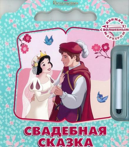 Сценарии прикольных сказок для свадьбы