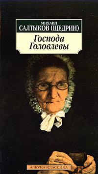 Михаил салтыков-щедрин: господа головлевы скачать в fb2, pdf.