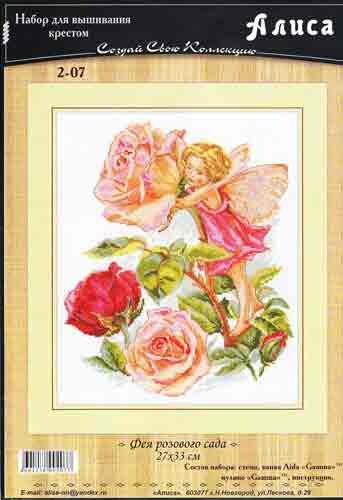 Набор 2-07 Фея розового сада,