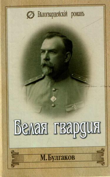 Михаил булгаков белая гвардия в списке 100 лучших книг всех времен.
