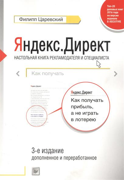 Филипп царевский яндекс директ скачать бесплатно как рекламировать два бренда
