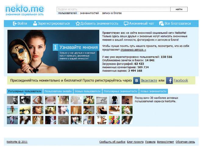 онлайн случайные начать некто.ру знакомства чат