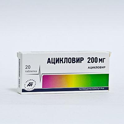 ацикловир таблетки 200 мг для детей отзывы