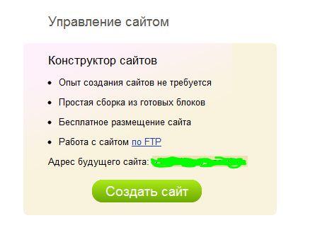 Создание сайтов конструктор яндекс реклама сайта в интернете Скаковая аллея