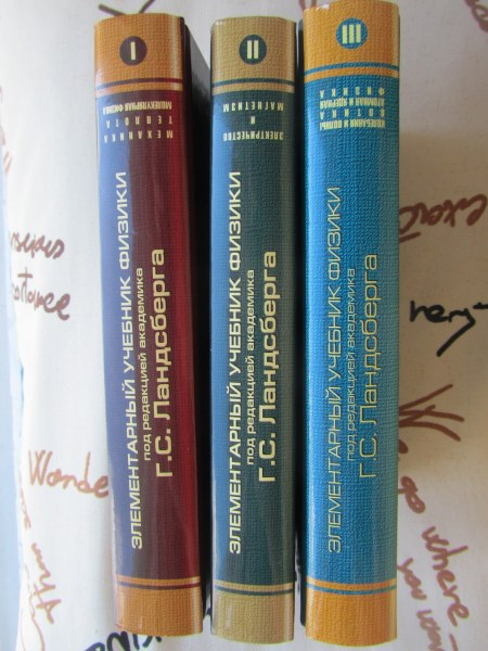 Элементарный учебник физики. В 3 томах] ред. Ландсберг, г. С.