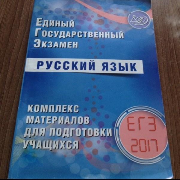 Гдз Огэ 2018 Русский Язык Драбкина
