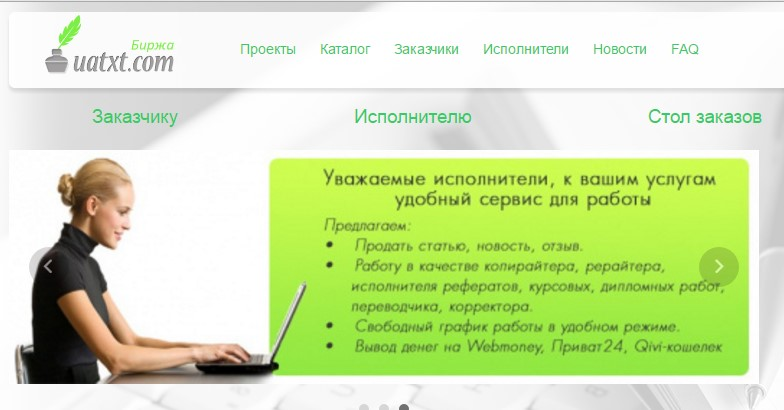 Сайты по фрилансу в украине удаленная работа в интернете для новичков