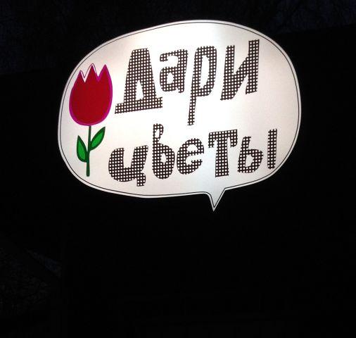 Ставрополь цветы