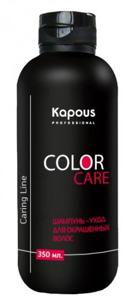 Kapous для окрашенных волос шампунь