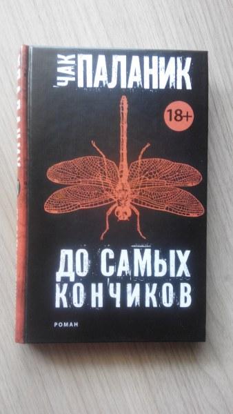 До самых кончиков — чак паланик купить книгу в киеве (украина.