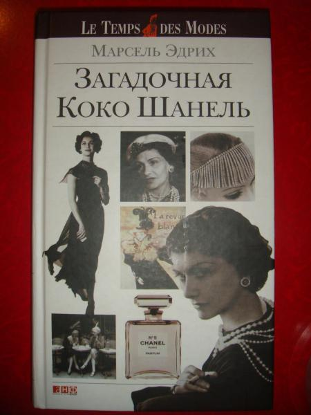 an introduction to the life and times of coco chanel The life and times of one of the most memorable women in fashion coco chanel was the innovator of woman's couture and ready to wear fashions in the 20th century her style was classic, never to be considered mundane in order to be irreplaceable, one must always be different as mademoiselle chanel so eloquently quoted her esoteric.