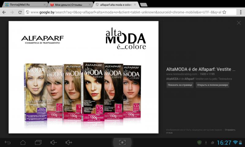 Отзывы о краске для волос alfaparf milano