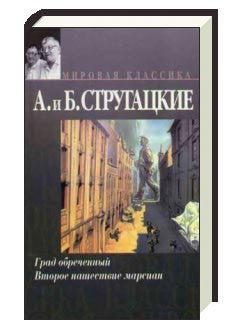 Лекция «стругацкие. Почему обречен град обреченный» (скачать fb2.