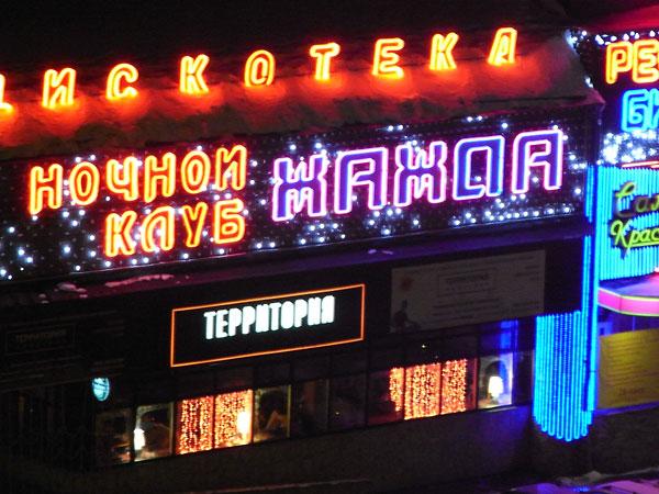 Клуб в москве жажда фитнес клуб ночные смены вакансии москва