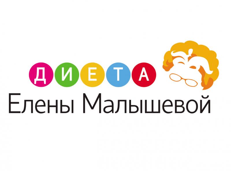 Диета от малышевой » демотиваторы, демотиваторы по русски.