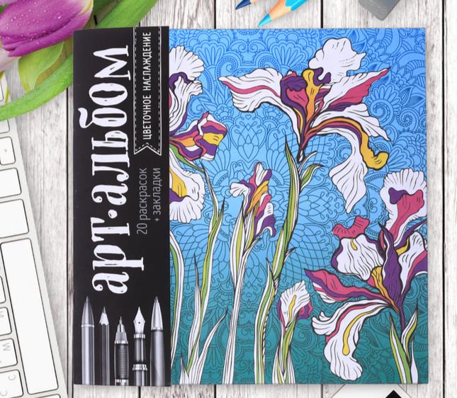 """Раскраска антистресс, альбом """"Цветочное наслаждение ..."""