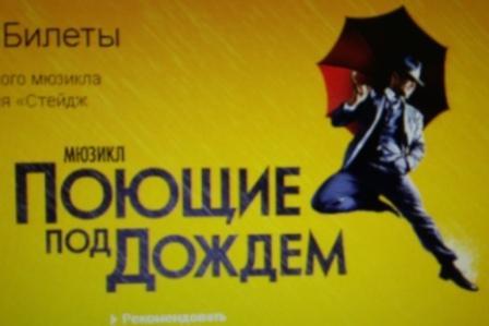 Стал известен актерский состав мюзикла «Поющие по дождем ...