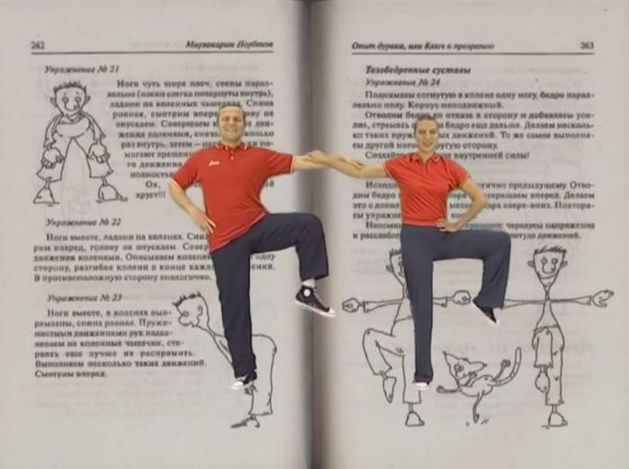 Суставная зарядка норбекова воспаление и зуд суставов