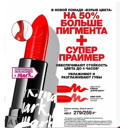 губная помада Avon взрыв цвета отзывы покупателей